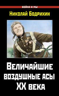 Бодрихин, Николай Георгиевич  - Величайшие воздушные асы XX века