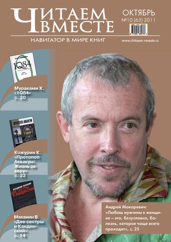 Читаем вместе. Навигатор в мире книг №10 (63) 2011