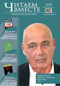 - Читаем вместе. Навигатор в мире книг №5 (58) 2011