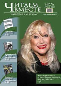 Отсутствует - Читаем вместе. Навигатор в мире книг №7 (60) 2011