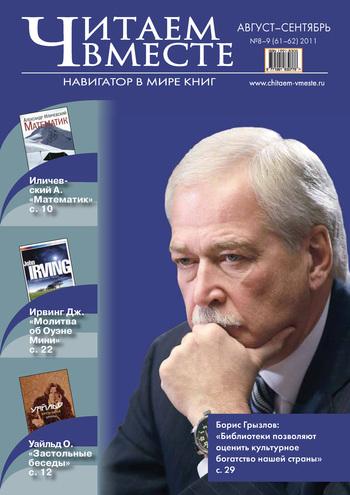 Читаем вместе. Навигатор в мире книг №8-9 (61-62) 2011