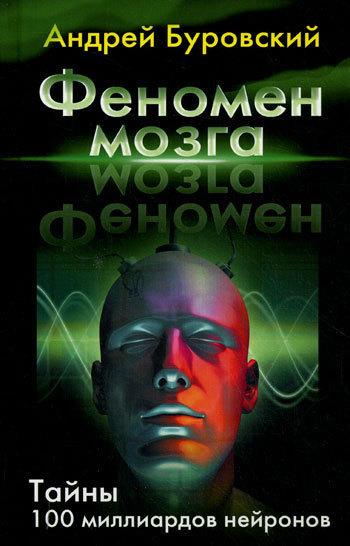 Скачать книгу Андрей Михайлович Буровский, Феномен мозга. Тайны 100 миллиардов нейронов
