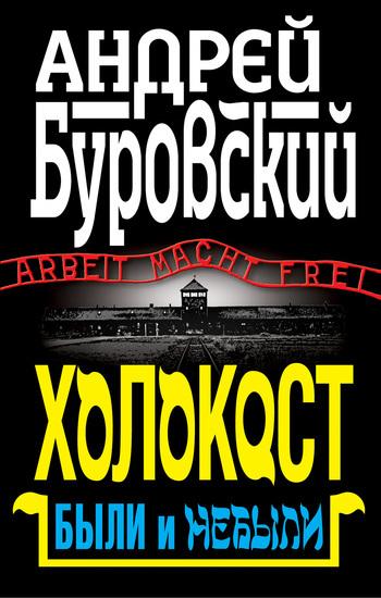 Скачать книгу Андрей Михайлович Буровский, Холокост. Были и небыли