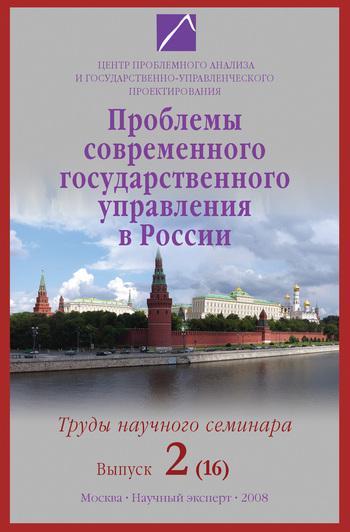 Скачать книгу Коллектив авторов, Проблемы современного государственного управления в России. Выпуск №2 (16), 2008