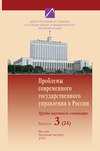 Коллектив авторов Проблемы современного государственного управления в России. Выпуск №3 (24), 2009