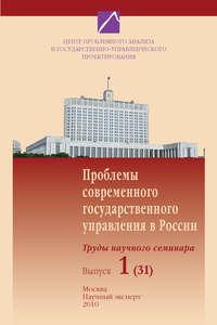 - Проблемы современного государственного управления в России. Выпуск №1 (31), 2010