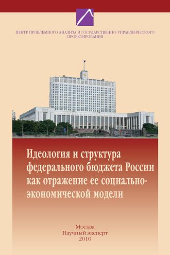 Коллектив авторов Проблемы современного государственного управления в России. Выпуск №6 (36), 2010