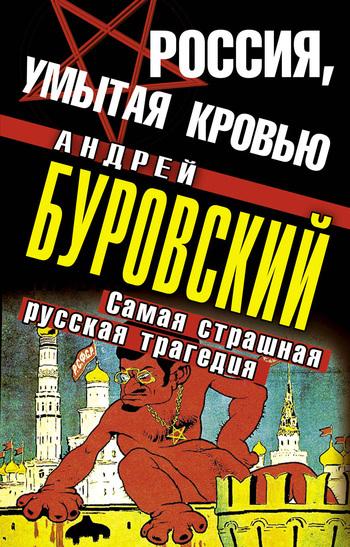 Скачать книгу Андрей Михайлович Буровский, Россия, умытая кровью. Самая страшная русская трагедия