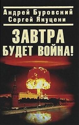 Скачать книгу Андрей Михайлович Буровский, Завтра будет война!