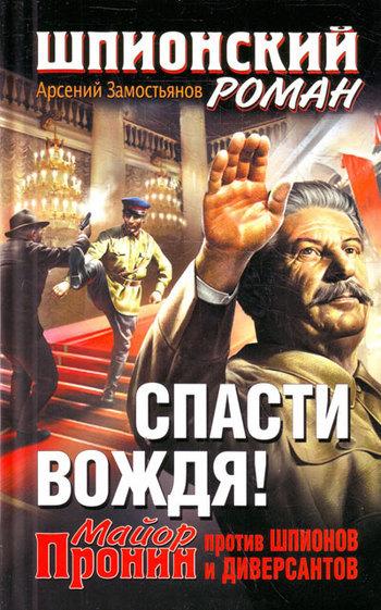 Скачать книгу Арсений Замостьянов, Спасти Вождя! Майор Пронин против шпионов и диверсантов