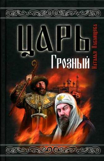 Наталья Павлищева Царь Грозный филипп дженкинс войны за иисуса как церковь решала во что верить