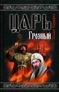 Павлищева, Наталья  - Царь Грозный