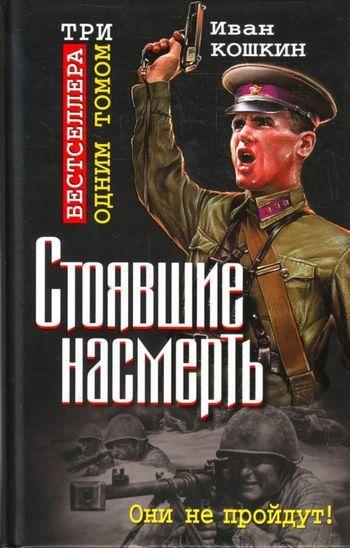 Иван Кошкин - Когда горела броня