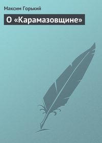 Горький, Максим  - О «Карамазовщине»