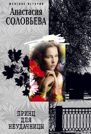 Обложка книги Принц для неудачницы, автор Соловьева, Анастасия