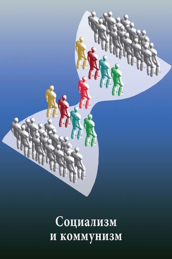 Скачать книгу Коллектив авторов, Интеллектуальные основы государственного управления. Выпуск 2: Социализм и коммунизм: теория, актуальное состояние, футурологическая проекция