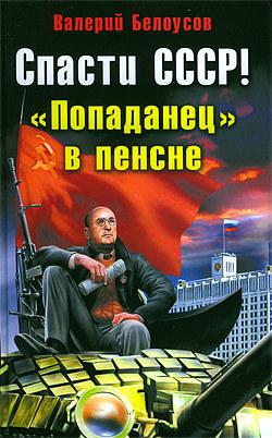Скачать книгу Валерий Белоусов, Спасти СССР! «Попаданец» в пенсне