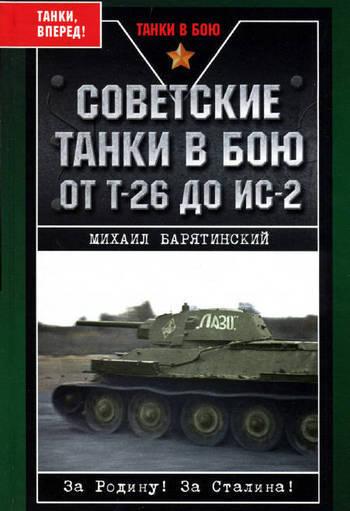 просто скачать Михаил Барятинский бесплатная книга