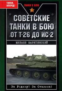 - Советские танки в бою. От Т-26 до ИС-2