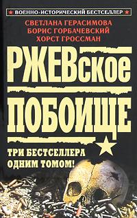 Скачать книгу Борис Горбачевский, Ржевская мясорубка
