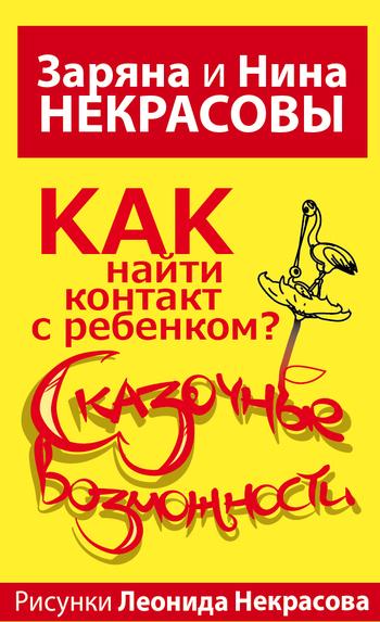Скачать книгу Заряна Некрасова, Как найти контакт с ребенком? Сказочные возможности!