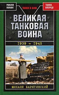 Пронько В. Сражения историков на фронтах Второй Мировой и Великой Отечественной войн (1939-1945 гг.)