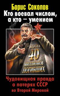 - Кто воевал числом, а кто – умением. Чудовищная правда о потерях СССР во Второй Мировой