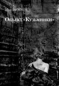 Жуков, Максим  - Объект «Кузьминки»