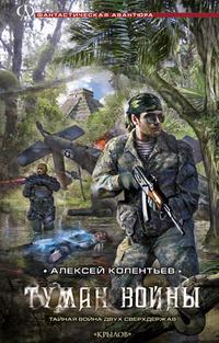 Скачать книгу Туман войны  автор Алексей Колентьев