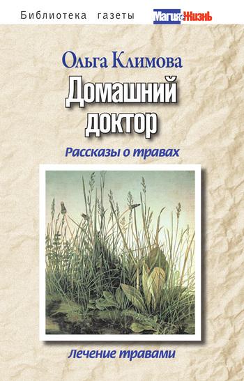 Скачать книгу Домашний доктор. Рассказы о травах, лечение травами  автор Ольга Викторовна Климова