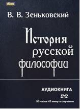 Скачать книгу История русской философии  автор В.В. Зеньковский