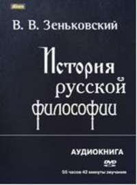 Зеньковский, В.В.  - История русской философии