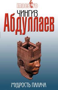 Абдуллаев, Чингиз  - Мудрость палача