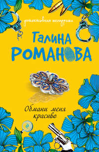 Романова, Галина  - Обмани меня красиво