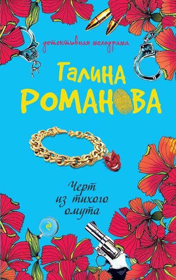 Галина Романова Черт из тихого омута сони рикель в тольятти