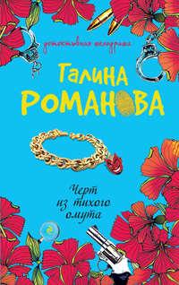 Романова, Галина  - Черт из тихого омута