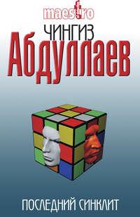 Абдуллаев, Чингиз  - Последний синклит