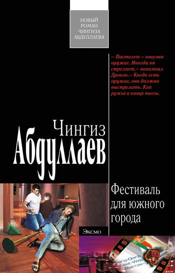 Обложка книги Фестиваль для южного города, автор Абдуллаев, Чингиз