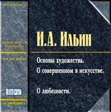 Скачать книгу О сопротивлении злу силой  автор Иван Александрович Ильин