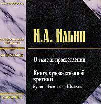 Скачать книгу О тьме и просветлении  автор Иван Александрович Ильин