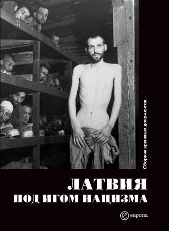 Коллектив авторов Латвия под игом нацизма. Сборник архивных документов процессор intel pd945 775 cpu e6850