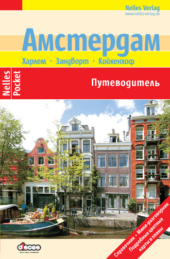 Юрген Бергманн - Амстердам. Путеводитель