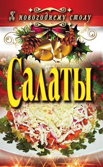Скачать книгу Салаты  автор Ангелина Сосновская