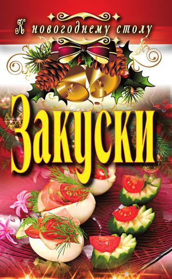 Скачать книгу Закуски  автор Ангелина Сосновская