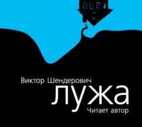 Скачать книгу Лужа  автор Виктор Анатольевич Шендерович