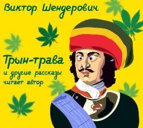 Виктор Шендерович Трын-трава. Сборник рассказов искусвенная трава в спб