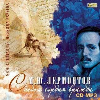 С небом гордая вражда моноспектакль на стихи М.Лермонтова изменяется спокойно и размеренно