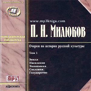 Павел Милюков Очерки по русской культуре