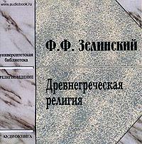 Фаддей Зелинский Древнегреческая религия