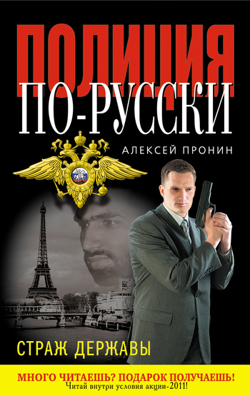 Скачать книгу Страж державы  автор Алексей Пронин